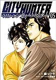 今日からCITY HUNTER コミック 1-5巻セット