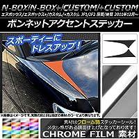 AP ボンネットアクセントステッカー クローム調 ホンダ N-BOX/+/カスタム/+カスタム JF1/JF2 2011年12月~ オレンジ AP-CRM565-OR 入数:1セット(2枚)
