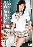 麗子 AV準備OK! [DVD]