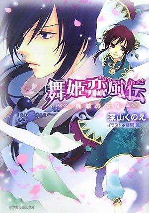 舞姫恋風伝―廃城の反乱 (CD付)  (ルルル文庫)の詳細を見る