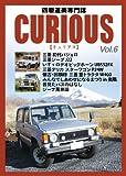 CURIOUS(キュリアス)Vol.6