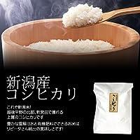 引越祝いのお返しに新潟米 新潟産コシヒカリ 5kg