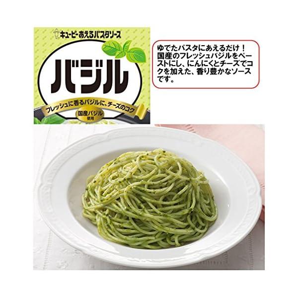キユーピー あえるパスタソース6種 [カルボナ...の紹介画像5