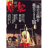 駱駝 (ラクダ) 2008年 06月号 [雑誌]