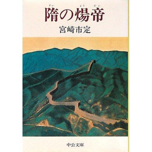 隋の煬帝(ようだい) (中公文庫)の詳細を見る