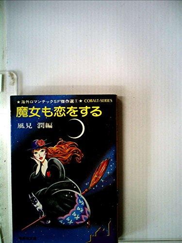 魔女も恋をする―海外ロマンチックSF傑作選1 (1980年) (集英社文庫―コバルトシリーズ)の詳細を見る