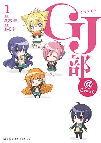 漫画『GJ部@こみっく』の感想・無料試し読み