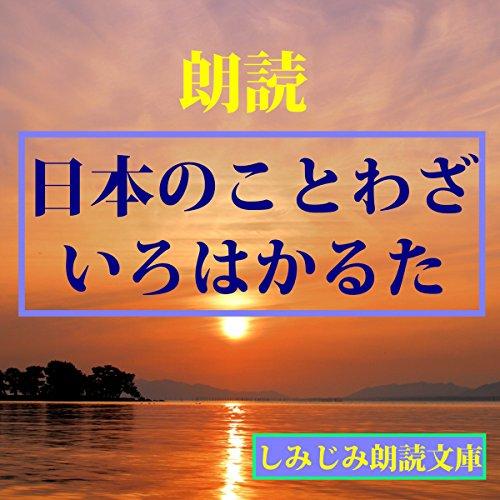 朗読 日本のことわざ いろはかるた(倍速版付き) |