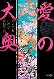 愛の大奥 舞い散る花の夢 江島生島 (集英社文庫―コミック版)