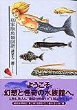 私家版魚類図譜 / 諸星 大二郎 のシリーズ情報を見る