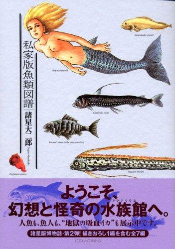 私家版魚類図譜 (KCデラックス モーニング)の詳細を見る