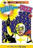 シルバー・クロス第4巻 (藤子不二雄Aランド (Vol.044))