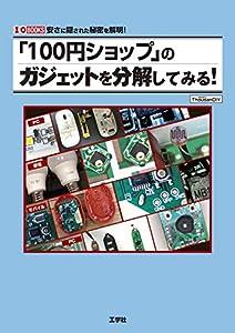 「100円ショップ」のガジェットを分解してみる! (I/O BOOKS)