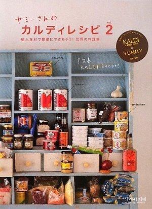 ヤミーさんのカルディレシピvol.2 輸入食材で簡単にできちゃう! 世界の料理集