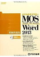 よくわかるマスター Microsoft Office Specialist Microsoft Word 2013 模擬問題集 (FOM出版のみどりの本)