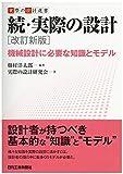 続・実際の設計 改訂新版 機械設計に必要な知識とモデル (実際の設計選書)