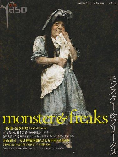 夜想 特集『モンスター&フリークス』の詳細を見る