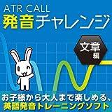 ATR CALL