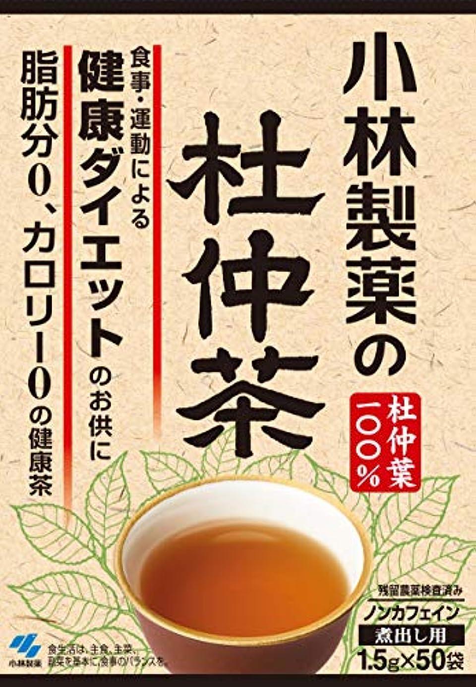 問い合わせ奇跡的な飾り羽小林製薬の杜仲茶 1.5g×50袋