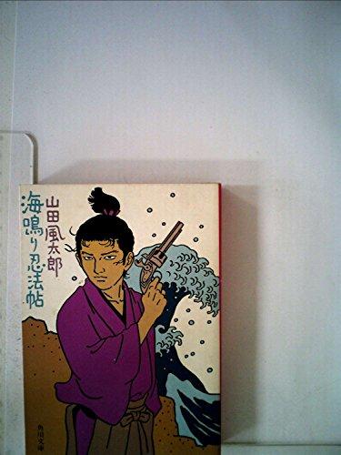 海鳴り忍法帖 (1979年) (角川文庫)の詳細を見る