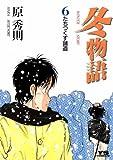 冬物語(6) (ヤングサンデーコミックス)
