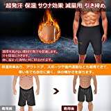 Sawaiko サウナスーツ ダイエットズボン ダイエットウェア スポーツウェア 発汗 保温 脂肪燃焼 サウナ効果 フィットネス ウェア エクササイズ ランニング メンズ 運動用 減量用 太もも痩せ 男性 ブラック 画像