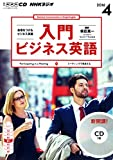 NHKCD ラジオ 入門ビジネス英語 2016年4月号 [雑誌] (語学CD)