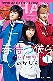 春待つ僕ら MOVIE EDITION(1) (デザートコミックス)
