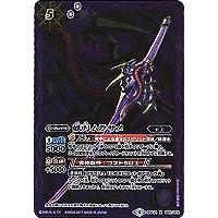 バトルスピリッツ/メガデッキ【双黒ノ龍皇】/SD41/BSC21-005 妖刀ムラサメ M
