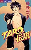 TARO伝説 / 藤井 みつる のシリーズ情報を見る