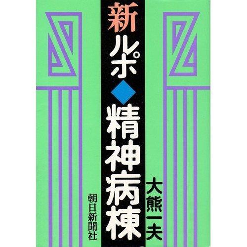 新ルポ・精神病棟 (朝日文庫)の詳細を見る