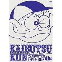 モノクロ版TVアニメ 怪物くんDVD BOX 上巻