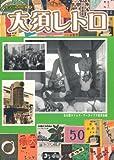 大須レトロ (名タイ昭和文庫2)