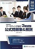 マーケティング検定 3級試験 公式問題集&解説