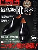 最高級靴読本Vol.5 (BIGMANスペシャルMen's Ex特別編集)