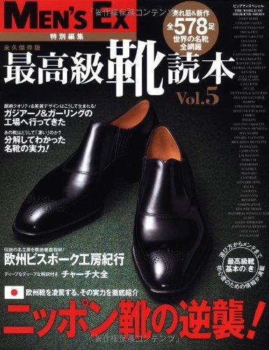 最高級靴読本Vol.5 (BIGMANスペシャルMen's Ex特別編集)の詳細を見る