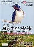 福島 生きものの記録 シリーズ 1 ~被爆~ [DVD]