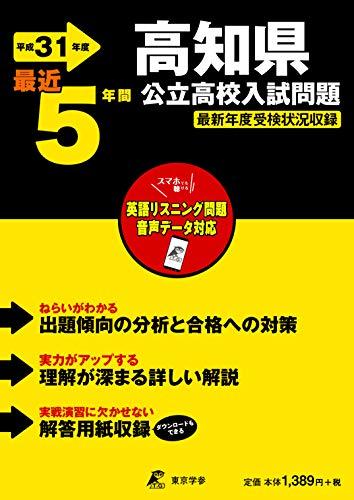 高知県公立高校 入試問題 平成31年度版 【過去5年分収録】 英語リスニング問題音声データダウンロード+CD付 (Z39)