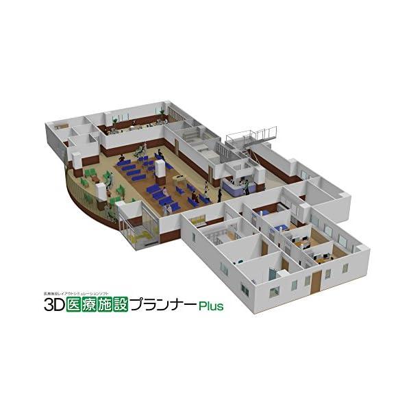 3D医療施設プランナー Plusの紹介画像2