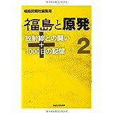 福島と原発 2: 放射線との闘い+1000日の記憶