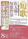 短歌 29年8月号 [雑誌] 雑誌『短歌』