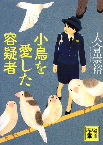 小鳥を愛した容疑者 (講談社文庫)の詳細を見る