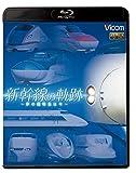 新幹線の軌跡~夢の超特急は今~ 【Blu-ray Disc】   (ビコム株式会社)