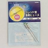 OHM ペレット型 温度ヒューズ 169度 10A-250V 2本 (04-1660)