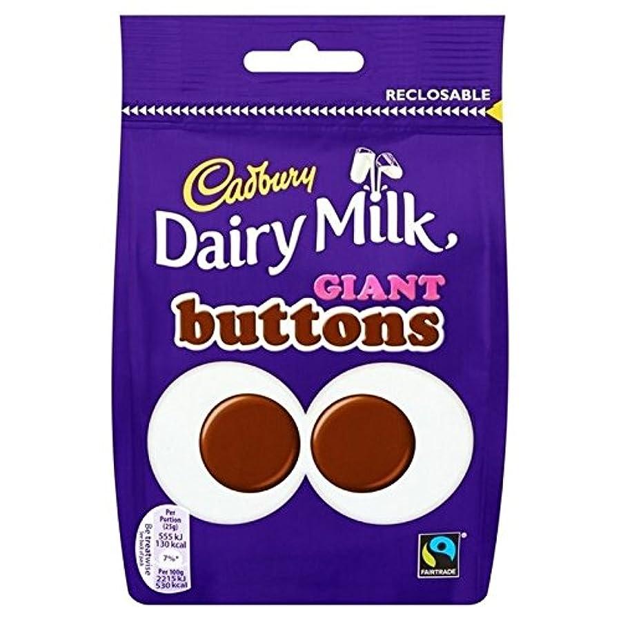 記念品ニッケル遺伝子キャドバリー巨大なボタン119グラム - Cadbury Giant Buttons 119g [並行輸入品]