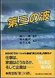 第三の波 1980年