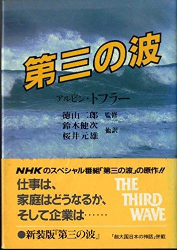 第三の波 (1980年)