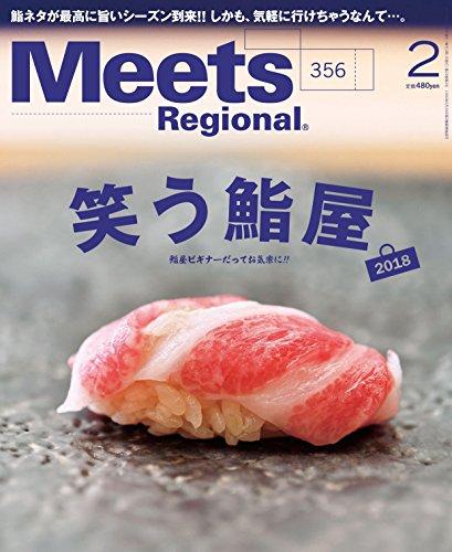Meets Regional 2018年2月号[雑誌]
