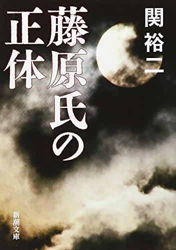 藤原氏の正体 (新潮文庫)の詳細を見る