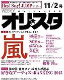 オリ☆スタ 2015年 11/2号の画像